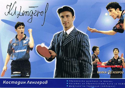 Костадин Ленгеров и Светозар Костадинов решиха през лятото на 1997г. да създадът клуб от Европейско ниво.